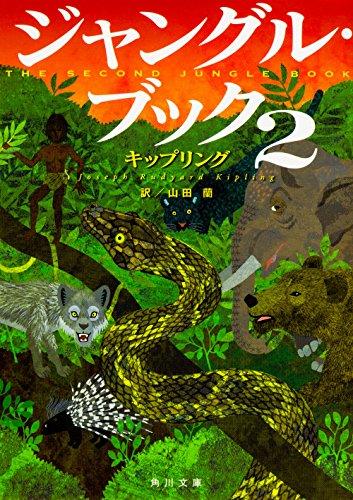 ジャングル・ブック (2) (角川文庫)