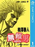 無頼男―ブレーメン― 1 (ジャンプコミックスDIGITAL)