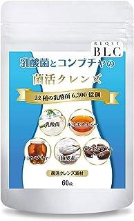 [Amazon限定ブランド] REQST BLC 乳酸菌とコンブチャの菌活クレンズ 健康美容2大ポリフェノール 6300億個の菌 30日