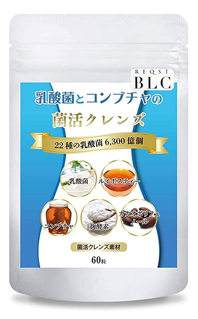 媒染剤破産預言者[Amazon限定ブランド] REQST BLC 乳酸菌とコンブチャの菌活クレンズ 健康美容2大ポリフェノール 6300億個の菌 30日
