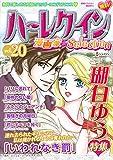 ハーレクイン 漫画家セレクション vol.20 (ハーレクインコミックス)