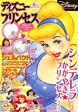 ディズニープリンセス 2007年 04月号 [雑誌]