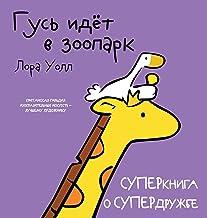 Гусь идёт в зоопарк. Goose Goes to the Zoo: СУПЕРкнига о СУПЕРдружбе (Русские книги для детей) (Russian Edition)