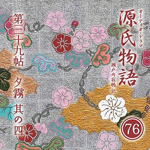 源氏物語 瀬戸内寂聴 訳 第三十九帖 夕霧 (其ノ四) | 紫式部