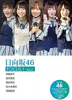 日向坂46 FOCUS! Vol.4 齊藤京子 金村美玖 東村芽依 宮田愛萌 佐々木 久美...