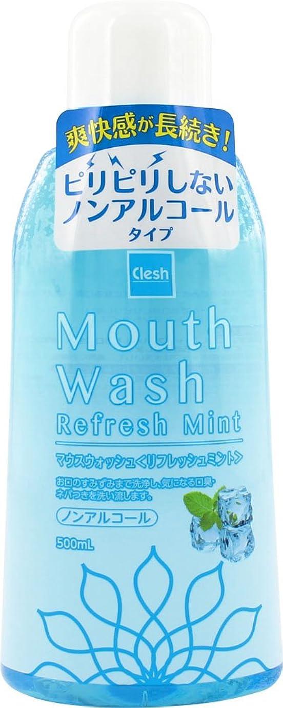 シェル蒸気勝利Clesh(クレシュ) キシリトール マウスウォッシュ リフレッシュミント 500ml