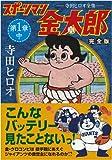 スポーツマン金太郎〔完全版〕 第一章【中】 (マンガショップシリーズ 295)