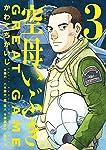 空母いぶきGREAT GAME (3) (ビッグコミックス)