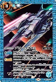 【3枚セット】バトルスピリッツ プトレマイオス2 コモン CB13-073 コラボブースター ガンダム 宇宙を駆ける戦士
