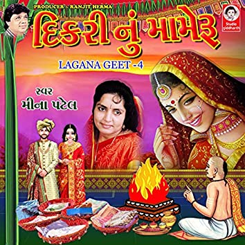 Dikri Nu Mameru (Lagana Geet, Vol. 4)