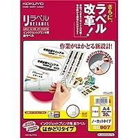 コクヨ コピー用紙 インクジェット用 ラベルシール ノーカット 20枚 KJ-E80907N Japan