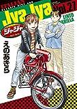 ジャジャ (27) (サンデーGXコミックス)