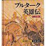 プルターク英雄伝(全12冊セット) (岩波文庫)