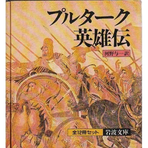 プルターク英雄伝(全12冊セット) (岩波文庫)の詳細を見る