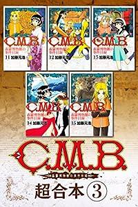 C.M.B.森羅博物館の事件目録 超合本版 3巻 表紙画像