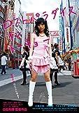 ロストパラダイス・イン・トーキョー[DVD]