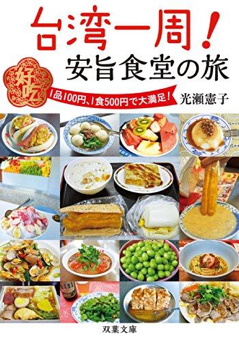 台湾一周!安旨食堂の旅 (双葉文庫)