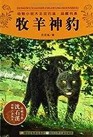 牧羊神豹(升级版)/动物小说大王沈石溪品藏书系