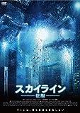 スカイライン-征服-[DVD]