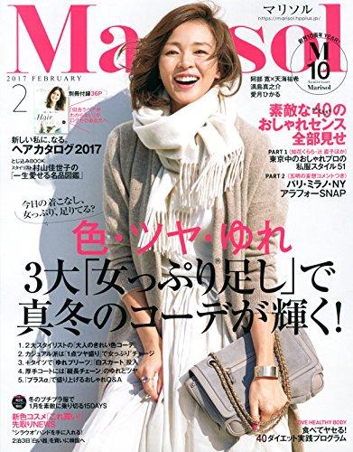 Marisol(マリソル) 2017年 02 月号 [雑誌]