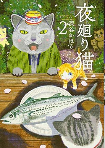 夜廻り猫(2) (ワイドKC)