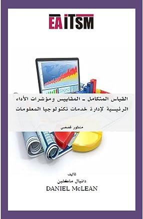 الجزء 3: القياس المتكامل ـ المقاييس ومؤشرات الأداء الرئيسية لإدارة خدمات تكنولوجيا المعلومات (قصص عملية حول تطبيق الآيتيل) (Arabic Edition)