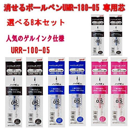 三菱鉛筆 消せるゲルインクボールペン URN-180-05 ( 0.5mm ) の専用芯 URR-100-05 選べる8本