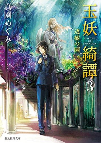 玉妖綺譚3 (透樹の園) (創元推理文庫)