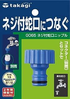 タカギ(takagi) ネジ付蛇口ニップル(FJ) ネジ付き蛇口につなぐ G065FJ 【安心の2年間保証】