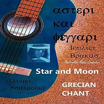 αστέρι και φεγγάρι (Star and Moon)