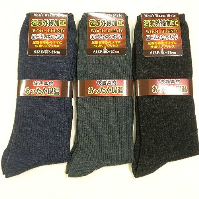 社会学家険しい靴下 メンズ あったか保温 ビジネスソックス 毛混 遠赤外線加工 3足組 (色はお任せ)