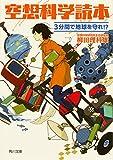 空想科学読本 3分間で地球を守れ!? (角川文庫)