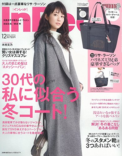 In Red(インレッド) 2016年 12 月号