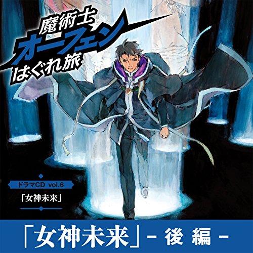 『「女神未来_後編」魔術士オーフェンはぐれ旅ドラマCD vol.6』のカバーアート