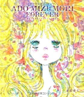 Ado Mizumori Forever