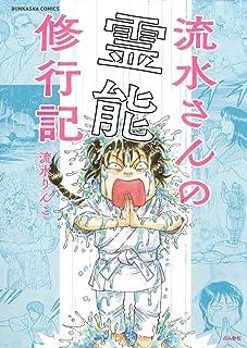 流水さんの霊能修行記 (ぶんか社コミックス)