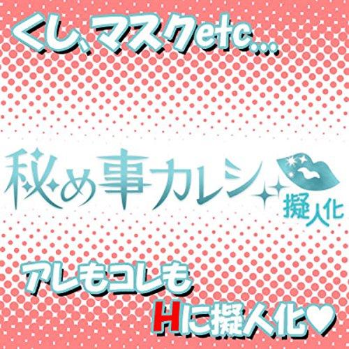 『秘め事カレシ~擬人化~』のカバーアート