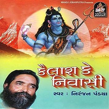 Kailash Ke Nivaasi