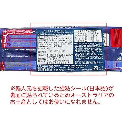 キャンベルジャパンアーノッツ『ティムタム5種食べ比べセット』