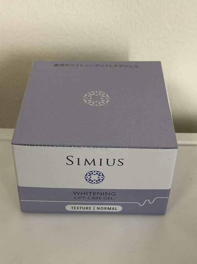 告発心臓軽蔑するGrace & Lucere Simius ホワイトニング リフトケアジェル 60g