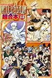 FAIRY TAIL 超合本版(13) (週刊少年マガジンコミックス)