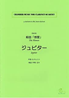 CQL002 【ジュピター「惑星」より/ホルスト:Jupiter/Gustav Holst】クラリネット四重奏 (3Clarinets in Bb,Bass Clarinet)