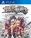 英雄伝説 閃の軌跡I:改 - PS4