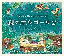 森のオルゴール2~ジブリ&ディズニー・コレクション