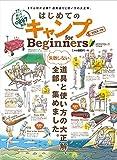 はじめてのキャンプ for Beginners2018~19 (100%ムックシリーズ)