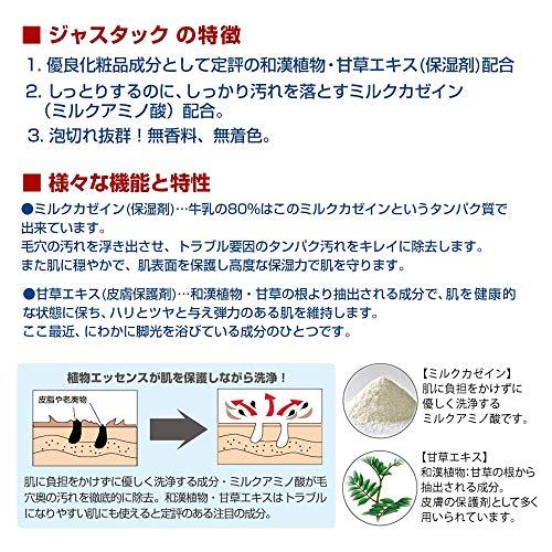 日本ブレーンキャピタル『ザスジャスタック』