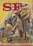 S-Fマガジン 1961年12月号 (通巻24号)