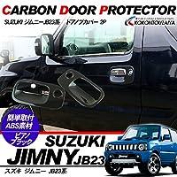 ジムニー JB23系 ドアハンドルプロテクター ドアノブカバー ドアパネル/ピアノブラック
