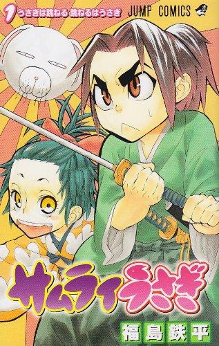 サムライうさぎ 1 (ジャンプコミックス)の詳細を見る