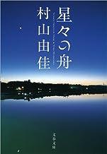 表紙: 星々の舟 | 村山 由佳